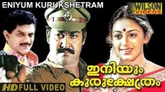 Iniyum Kurukshethram (1986) Malayalam Full Movie