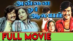 Annai Oru Aalayam Tamil Full Movie | Rajinikanth and Sripriya Annai Oru Aalayam அன்னை ஓர் ஆலயம்