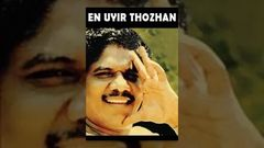 En Uyir Thozhan Tamil Full Movie | Babu | Thennavan | Rama | Ilaiyaraaja | Pyramid Movies
