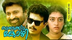 Malayalam Super Hit Comedy Movie | Kunukkitta Kozhi [ HD ] | Full Movie | Ft Jagadeesh, Siddique