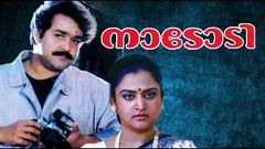 Naadody 1992 Full Malayalam Movie I Mohanlal Suresh Gopi