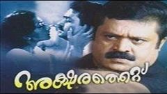 Aksharathettu Full Malayalam Movie 1989 | Suresh Gopi, Urvasi | Malayalam Latest Movies 2015