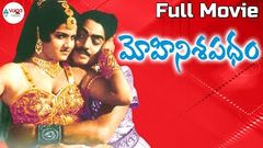 Mohini Sapatham Full Length Telugu Movie | DVD Rip