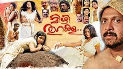 Mizhi Thurakku Malayalam Full Movie