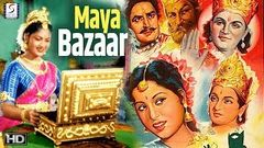 माया बाज़ार - Maya Bazaar - Anita Guha, Rajkumar - Fantasy Movie - HD - B&W