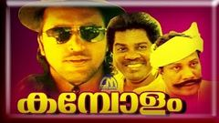 Uppukandam Brothers Malayalam Full Movie | Babu Antony | Jagadeesh | Maadhu | Geetha