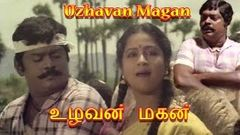 Ullathil Nalla Ullam 1987:Full Tamil Movie