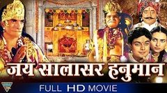 Jai Salasar Hanuman Hindi Devotional Full Length Movie | Mahinder, Rungta | Eagle Devotional