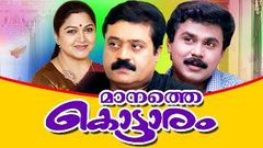 Manathe Kottaram | Malayalam Super Hit Full Movie | Dileep | Suresh Gopi | Khushboo