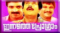 Malayalam full movie Innathe Program | Mukesh, Siddhique, Sainuddin, Radha, Kalpana movies
