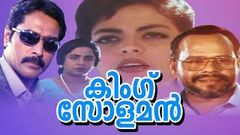Malayalam Full Movie - KING SOLAMAN