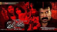 24 hrs 2010: Full Malayalam Movie