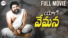 Yogi Vemana Telugu Full Movie | Chittor V. Nagaiah