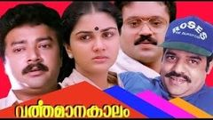 Bhoomika | Full Malayalam Movie | Suresh Gopi | Urvasi