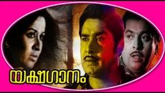 Yakshagaanam | Malayalam Black & White Full Movie | Madhu & Sheela