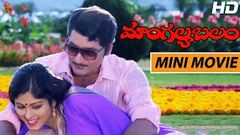 Mangalya Balam Telugu Mini Movie HD | Sobhan Babu | JayaSudha | Radhika | Suresh Productions