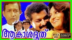 Akashadoothu Malayalam Full Movie | Madhavi | Murali | Malayalam Full Movie 2016