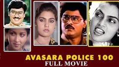 Avasara Police 100 | Superhit Tamil Full Movie HD | Bhagyaraj | Silk Smitha & Gauthami
