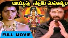 Ayyappa Swamy Mahathyam Telugu Full Movie