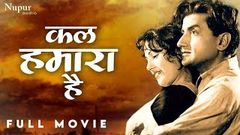 Kal Hamara Hai (1959) Full Movie | Madhubala, Bharat Bhushan | Superhit Hindi Movie