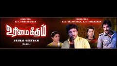 Prabhu , Karthick First combo Urimai Geetham movie HD