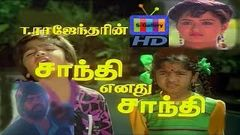 Shanthi Enathu Shanthi 1991 | Tamil Full Movie | First on YouTube | T Rajendhar | Radha | Simbu |