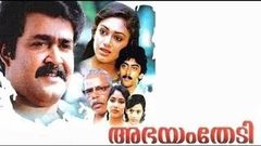 Abhayam Thedi Full Length Malayalam Movie