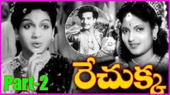 Rechukka - Telugu Full Length Movies - NTR Anjali Devi Part-2