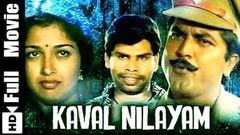 Kaval Nilayam Tamil Full Movie Sarath Kumar, Anandara