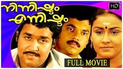 Ninnishtam Ennishtam Superhit Malayalam Movie | Mohanlal, Priya, Mukesh