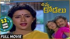 Chinna Kodalu 1990 Telugu Full Length Movie Suresh Vani Vishwanath