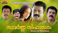 Suvarna simhasanam | malayalam full movie | new malayalam movie | Mukesh | Ranjitha | suresh gopi