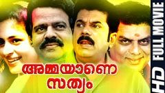 Malayalam Full Movie Ammayane Sathyam - Malayalam Comedy Movies [HD]