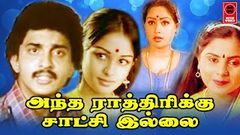 Antha Rathirikku Saatchi Illai Tamil Online Movies Watch l Tamil Movies Full Length Movies