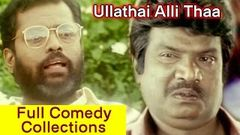 Ullathai Allitha | Full Tamil Movie | Karthik Rambha | Tamil Full Movie HD