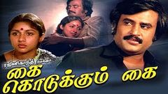 Rajinikanth Superhit Tamil Movie | Kai Kodukkum Kai | Revathi, Rajalakshmi | Full HD