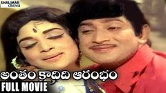 Antham Kadidi Aarambam Telugu Full Length Movie Krishna Vijaya Nirmala