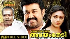Abhayam Thedi (1986) Malayalam Full Movie