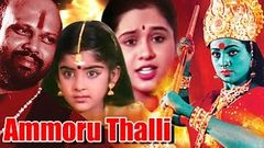 Ammoru Thalli Telugu Full Movie | Roja | Devayani