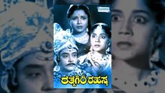 Kannada Movies Full | Rathnagiri Rahasya Kannada Movies Full | Kannada Movies | B R Panthulu