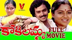 KOKILAMMA | TELUGU FULL MOVIE | SARITHA | RAAJIV | JEEVA | SWAPNA | V9 VIDEOS