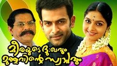 Krithyam The Mission 2005 Full Malayalam Movie I Prithviraj Sukumaran