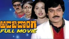 Adavi Donga Latest Full Length Movie | Chiranjeevi, Radha | 2018 Full Movies