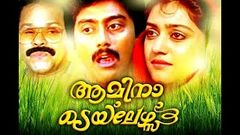 Dr Pasupathy | Malayalam Full Movie | Innocent | Parvathy Jayaram