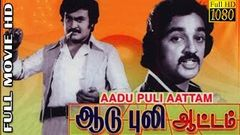 Aadu Puli Aattam | Rajinikanth,Kamal Hassan,Sripriya | Tamil Superhit Movie HD