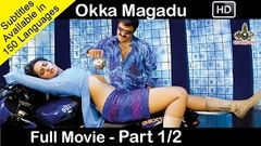 Okka Magadu Full Movie Part 1 2 | Balakrishna, Simran, Anushka | Sri Balaji Video