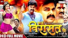 KARZ VIRASAT KE - BHOJPURI MOVIE | FULL MOVIE | PAWAN SINGH PRIYANKA PANDIT
