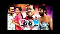ZOOM Malayalam Full Movie | Bhagath Manuel | Leona Lishoy | Super Hit Malayalam Comedy Movie
