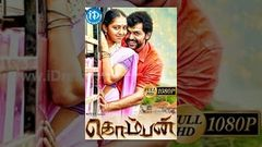 Komban Full HD movie | Karthi Rajkiran Lakshmi menon | directed by M Muthaiah