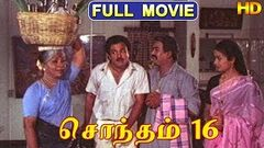 Sontham 16 | Full Movie | Mohan, Kalyani, Chandrasekar | HD